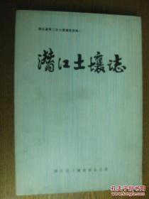 潜江土壤志