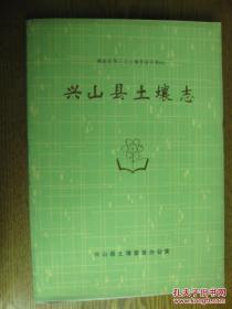 兴山县土壤志