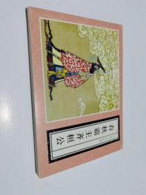 东周列国故事 春秋霸主齐桓公