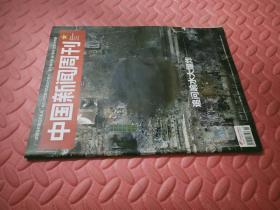 中国新闻周刊2019年4月  第11期总第893期 追问响水大爆炸(品相如图)
