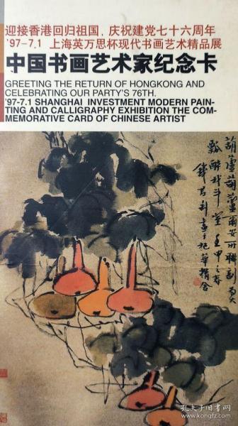 迎回归·庆党建/中国书画艺术家纪念卡(4x1) 门票卡