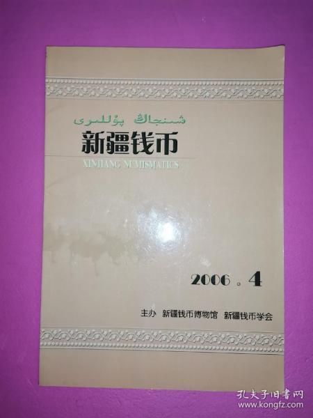 新疆钱币2006.4