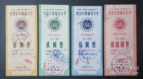中国人民银行湖南省分行建设定期有奖储蓄存单:4全