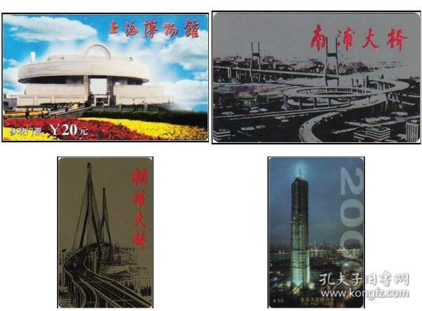 上海博物馆·金茂大厦·南浦大桥·杨浦大桥 门票卡4枚