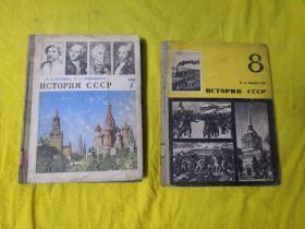 ИСТОРИЯ СССР 苏联历史 7,8两册合售 (俄文原版 精装·图文版)