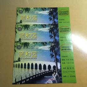 2002北京颐和园门票