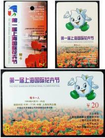 第一届上海国际花卉节 门票卡(12枚,单购每枚3元)