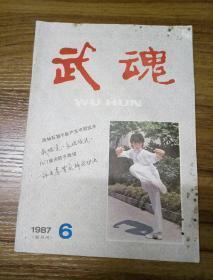 武魂 1987年第6期(总第18期)