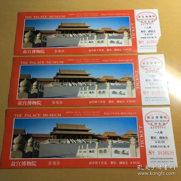 2002北京故宫博物院门票