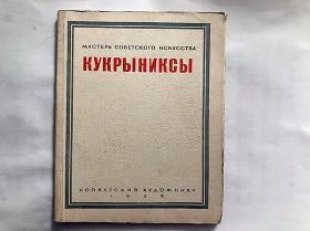 古克雷尼古斯(古布利雅诺夫克雷洛夫)画册
