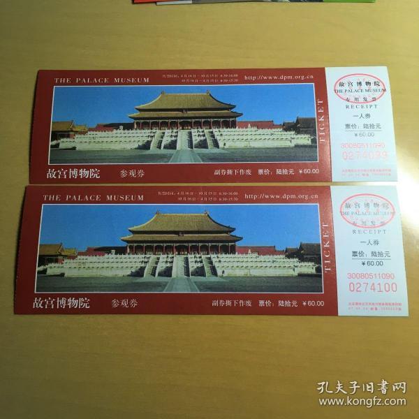 北京故宫博物院门票