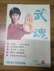 武魂 1987年第5期(总第17期)