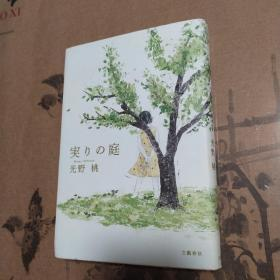 日文原版 光野桃 书名如图示