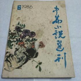《中篇小说选刊》1986年第六期(请看图)