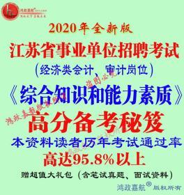 2020年江苏省属事业单位编制招聘考试经济类会计审计岗赠真题