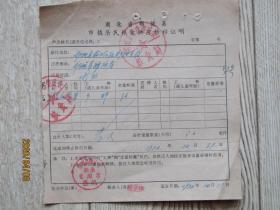 1972年湖北省鄂城县农村粮油供应转移证[游家香]
