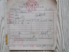 1976年湖北省鄂城县市镇居民粮食供应转移证明[曹焱明]