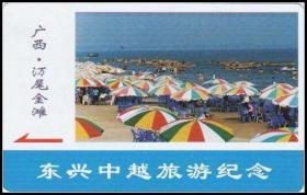广西东兴旅游