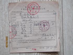 1973年湖北省鄂城县农村粮油供应转移证[胡昌解等5人]