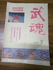武魂 1987年第2期(总第14期)