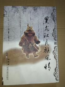 黑龙江民族风情