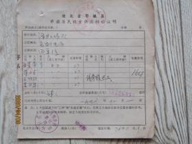 1976年湖北省鄂城县农村粮油供应转移证[袁汉华等4人]