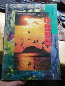 中国蛇岛 蛇蛙研究丛书 七