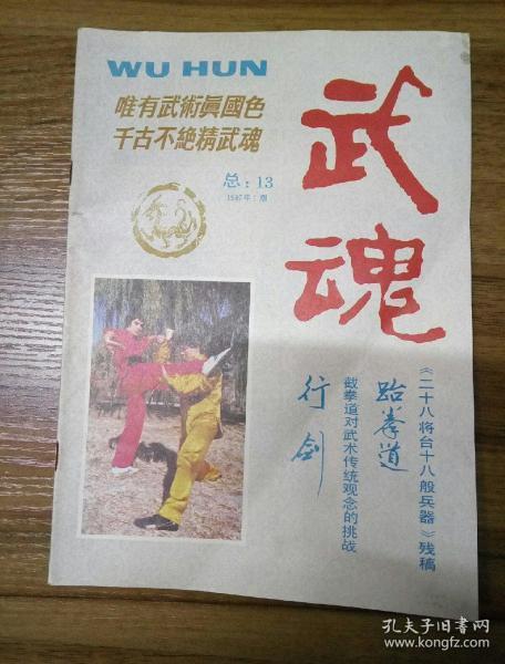 武魂 1987年第1期(总第13期)