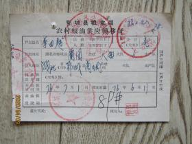 1976年湖北省鄂城县农村粮油供应转移证[李四超]