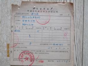 1976年湖北省鄂城县市镇居民粮食供应转移证明[凃开焱]