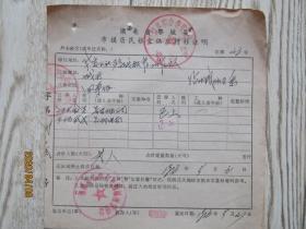 1976年湖北省鄂城县市镇居民粮食供应转移证明[江大金]