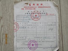 1976年湖北省武汉市市镇居民粮食供应转移证明[许志群]有最高指示
