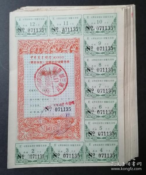 中国农业银行武汉市分行《累奖保息》定期约定储蓄存单:100元15张