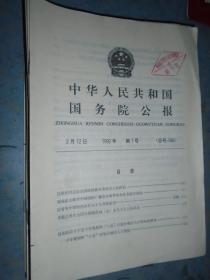 《中华人民共和国国务院公告》1992年 15册合售 馆藏 书品如图