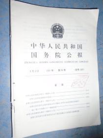 《中华人民共和国国务院公告》1991年 9册合售 馆藏 书品如图