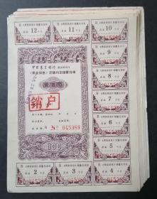 中国农业银行武汉市分行《累奖保息》定期约定储蓄存单:100元9张
