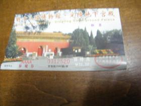 门票:北京十三陵参观券(9种)