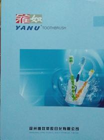 扬州雅奴塑胶日化有限公司(产品画册