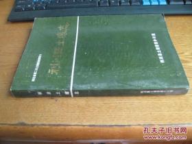利川县土壤志....
