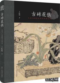 古砖花供:六舟与19世纪的学术和艺术