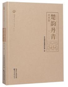 楚韵丹青(美术卷2016)/湖北大众文艺丛书