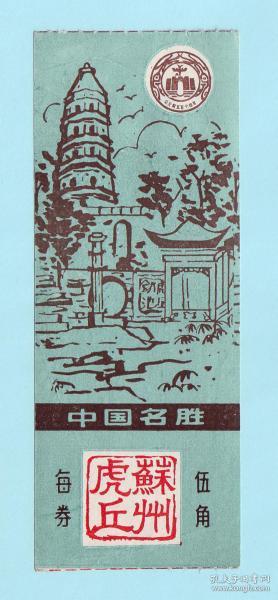 八十年代中国名胜苏州虎丘门票,每券5角,票面上印有苏州市徽,背面印有上海市申星洗涤设备厂广告和虎丘简介,长4.3厘米,宽11.1厘米