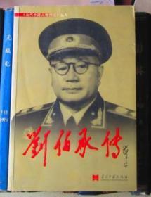 刘伯承传(当代中国人物传记丛书)
