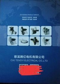 慈溪腾亿电机有限公司(产品画册)