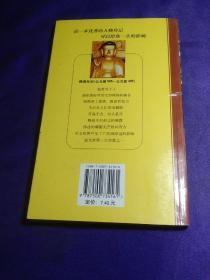 释迦摩尼 世界大人物丛书