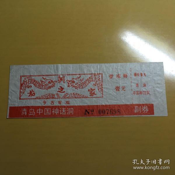 青岛中国神话洞门票 老门票
