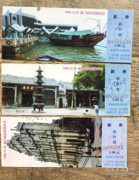 北京铁路局站台票 澳门回归祖国纪念 3枚 风光站台票