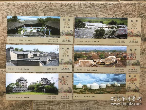北京铁路局站台票 中华民居图案 6枚 风光站台票
