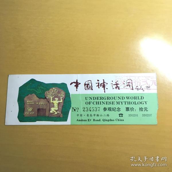 青岛中国神话洞门票