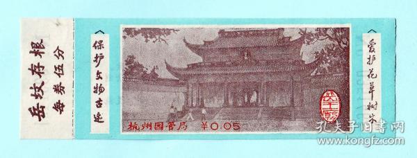 早期杭州岳坟门票,带存根,杭州园管局印制,票价0.05元(5分),背面印有岳坟游览管理规则,长12.1厘米,宽4厘米